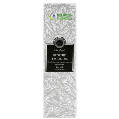 Lhamour Rosehip Facial Oil